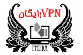 وی پی ان رایگان برای کاربران داخل ایران