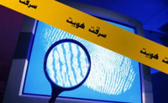 سرقت هویت و مقابله با آن