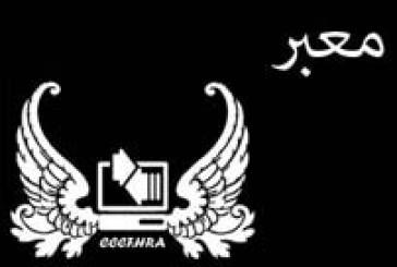 معرفی سرویس وی پی ان موبایل معبر