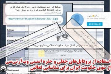 استفاده از پروفایلهای جعلی و حفره امنیتی وبآرتیسی برای شناسایی فعالین ایرانی
