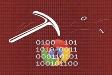 مرورگر کروم زمینه سرقت ارزهای دیجیتالی را فراهم میکند