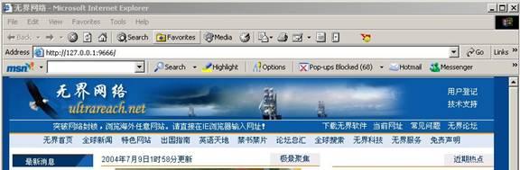http://hraicp.com/images/stories/ultasurf_homepage.jpg